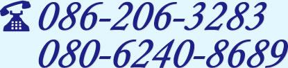 TEL:086-206-3283