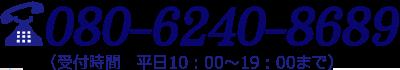 TEL:086-221-6511(受付時間/平日10:00-19:00)