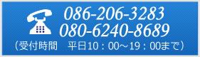 TEL:086-206-3283(受付時間/平日10:00-19:00)
