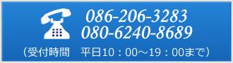 tel:086-221-6500(受付時間/平日10:00-19:00)