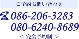 ご予約・お問い合わせは086-221-6511<完全予約制>