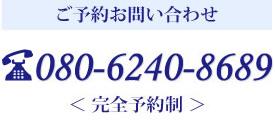 ご予約・お問い合わせは080-6240-8689<完全予約制>