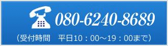 tel:(受付時間/平日10:00-19:00)